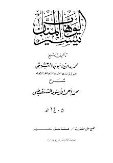 حمل تيسير الوهاب المنان شرح نظم متشابهات القرآن للاسود الشنقيطي