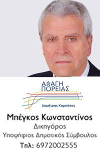 ΚΩΣΤΑΝΤΙΝΟΣ ΜΠΕΓΚΟΣ