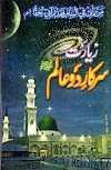 Ziarat Sarkar e Do Alam Urdu Islamic Book By Shaddad Bin Umar