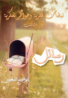 تحميل كتاب نبضات فكرية وخواطر تفكرية (رسائل) pdf ابراهيم المغربى