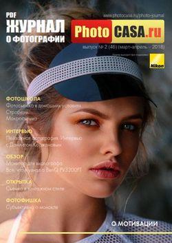 Читать онлайн журнал PhotoCASA (№2 2018) или скачать журнал бесплатно