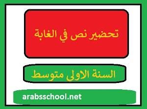 تحضير نص في الغابة لغة عربية للسنة الاولي متوسط الجيل الثاني