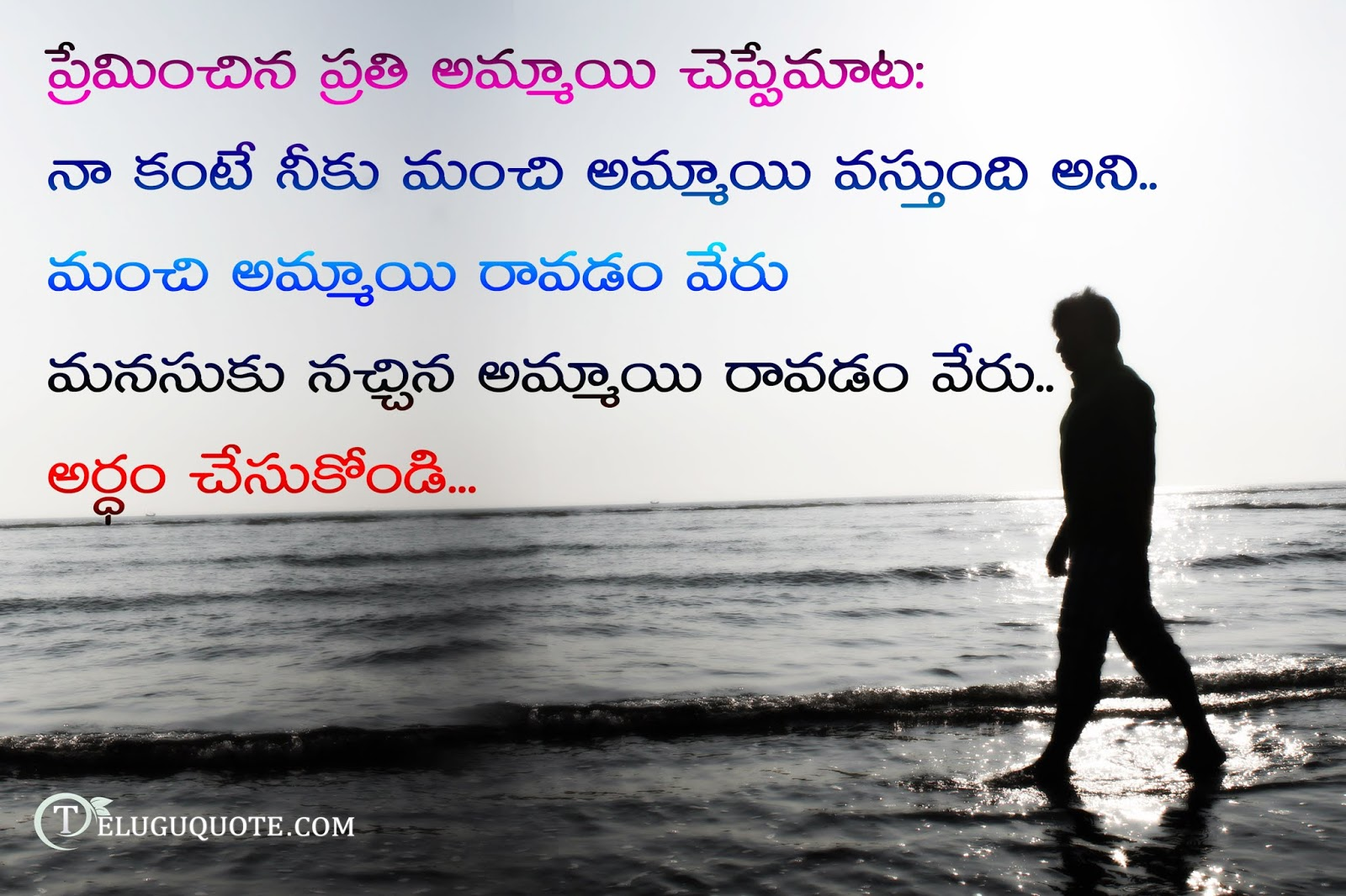 Love Understanding Quotes In Telugu Telugu Quotes
