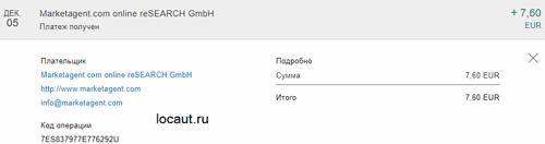 Выплата 7.6 евро
