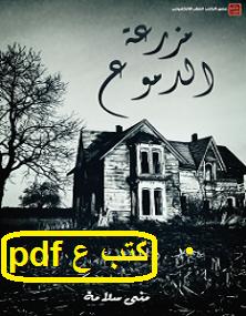 تحميل رواية مزرعة الدموع pdf منى سلامة