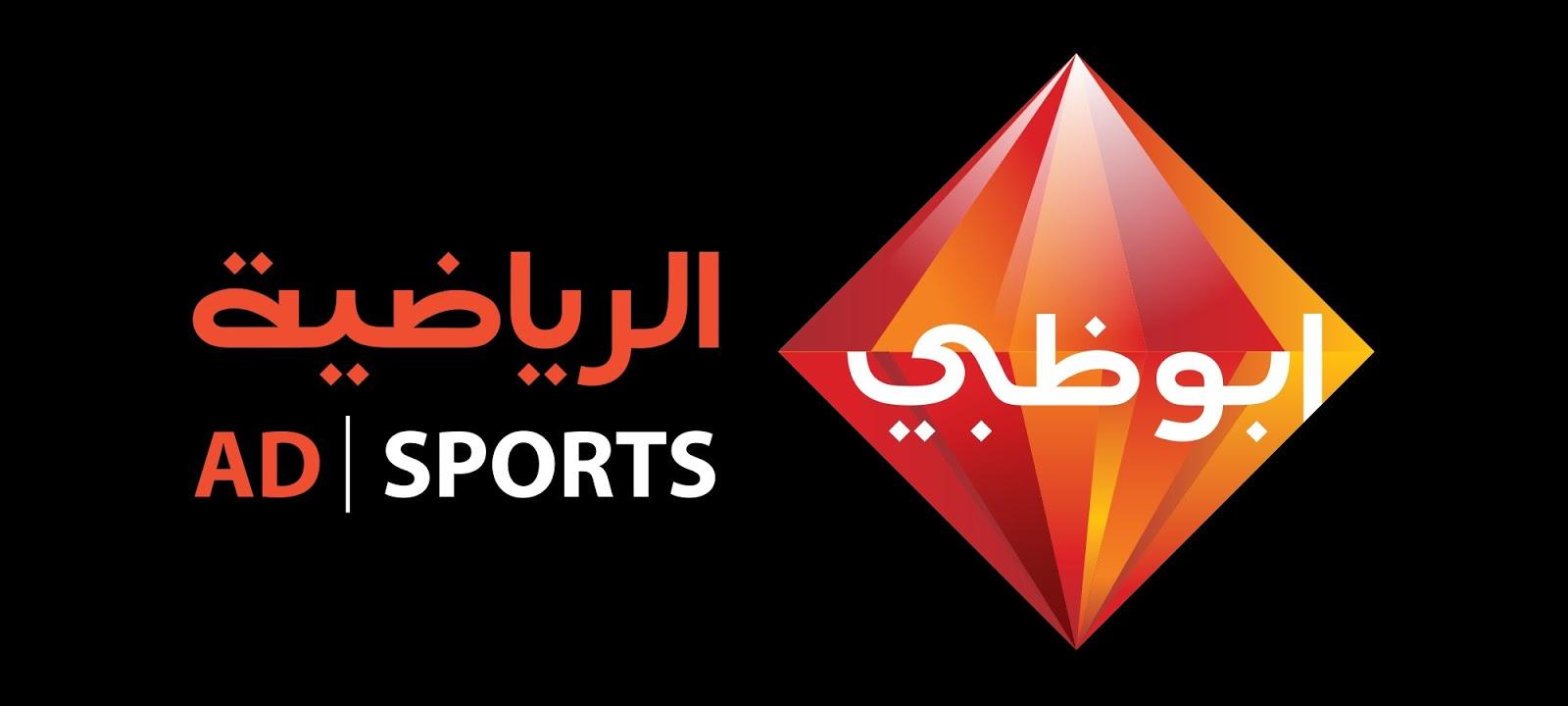 مشاهدة قناه ابو ظبى 3 الرياضية بث مباشر اون لاين المشفرة hd بدون تقطيع يوتيوب على النت
