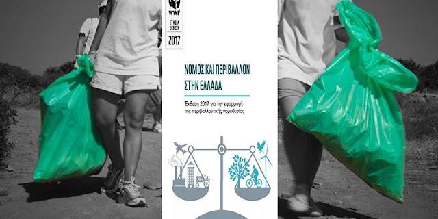 WWF: Τραγικές ολιγωρίες στην Πελοπόννησο με τη διαχείριση των απορριμμάτων