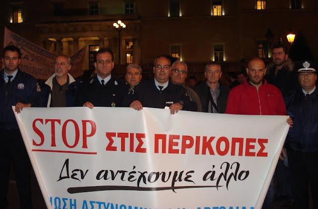 Ένστολη Πανελλαδική συγκέντρωση διαμαρτυρίας Αστυνομικών - Πυροσβεστών - Λιμενικών