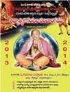 Oursubhakaryam's (Pichuka vari) Gantala Panchangam 2013-14