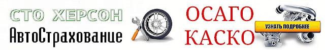AutoStop: Автострахование Херсон, 0509107676, 0681051617, ОСАГО. КАСКО, СТО Автостоп