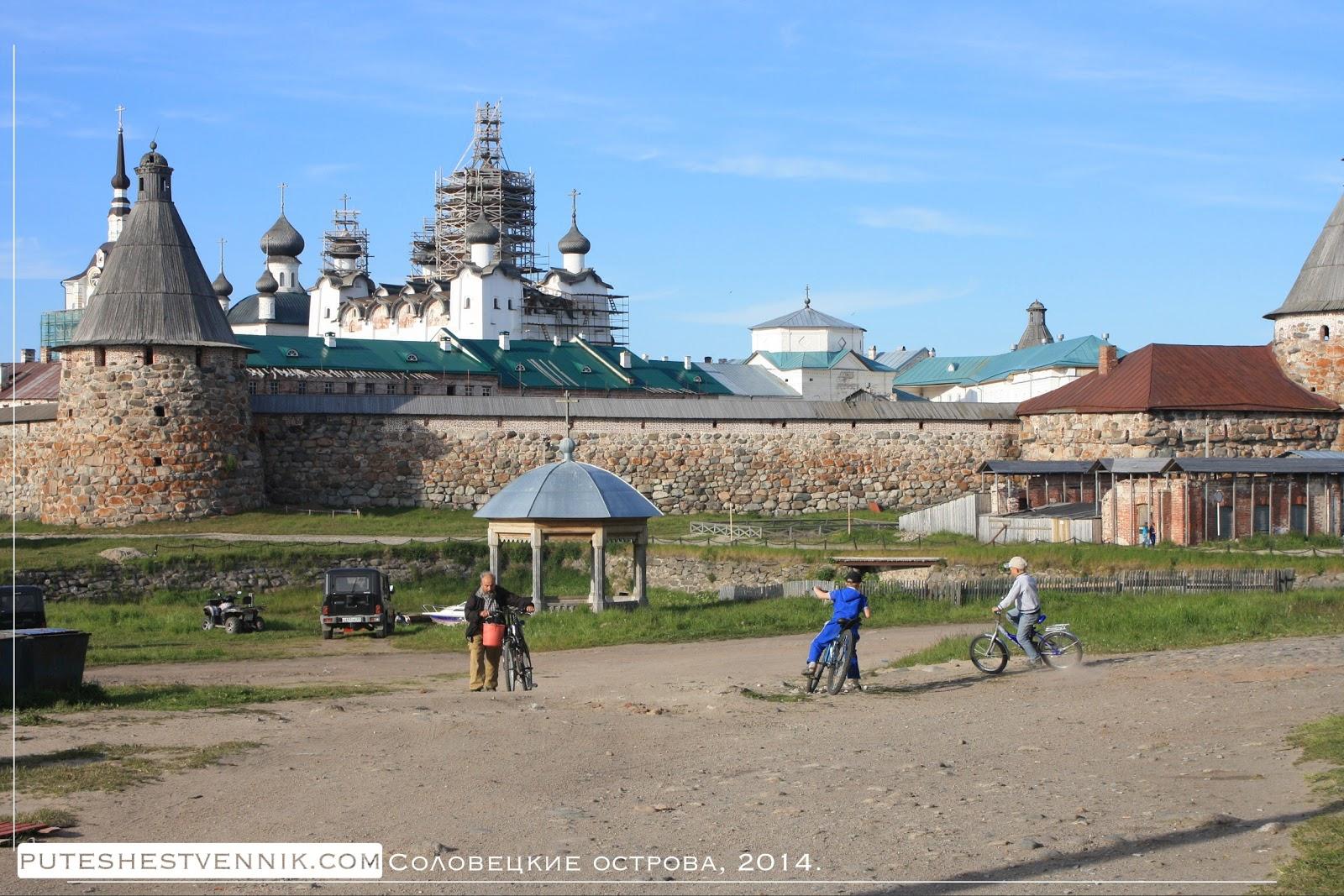 Крепость и жители Соловецкого острова