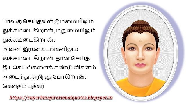 Buddha Inspirational Words in Tamil # 04