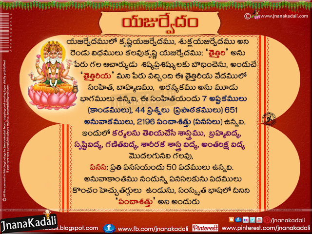 Telugu Ancient History information, Telugu Dharma sandehalu, Telugu Ancient indian History