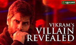 Vikram's Villain Revealed | First Frame 26-04-2017 Puthuyugam Tv