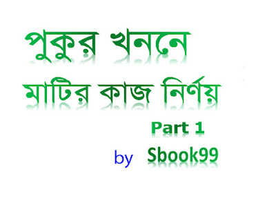 পুকুর-খননে-মাটির-কাজ-Part1