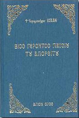 Agios-Paisios-gia-tin-diadosi-toy-Eyaggelioy-se-olo-ton-kosmo