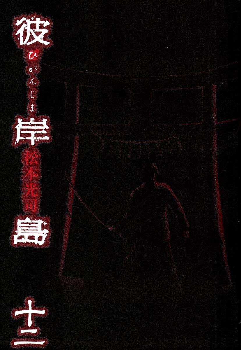 Higanjima chapter 100 trang 4