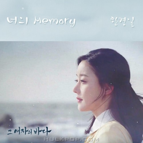 Han Kyung Il – Sea Of The Woman OST Part.9