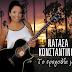 """Νατάσα Κωνσταντίνου - """"Το Τραγούδι Μας"""""""
