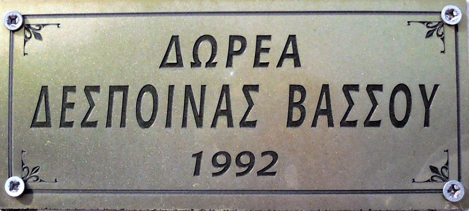 το Ρολόι στην κεντρική πλατεία της Νεράιδας Κοζάνης