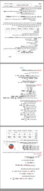 eshamel_org-examen_2_am_3_trim_math