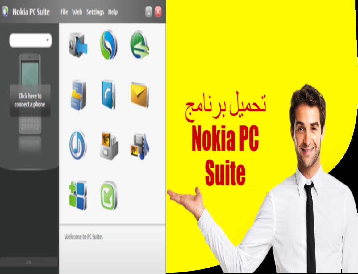 تنزيل برنامج  Nokia PC Suite