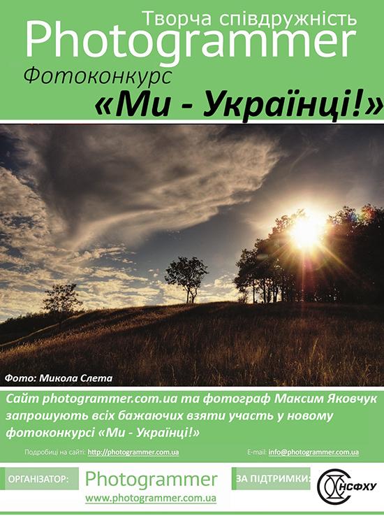 Всеукраїнський фотоконкурс «Ми – Українці!»