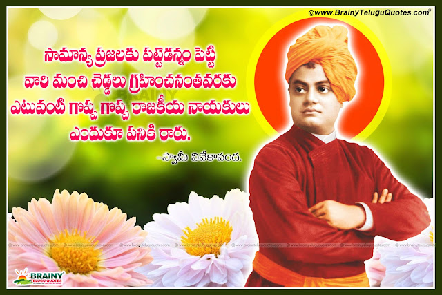 Essay on swami vivekananda teaching