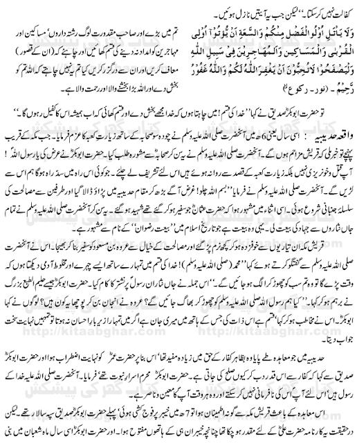 Ashra Mubashra Sahaba Hazrat Abu Bakr Siddique R.A - Payamber