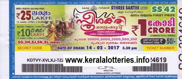Kerala lottery result Official of Sthree Sakthi (SS-48) on 28 March 2017