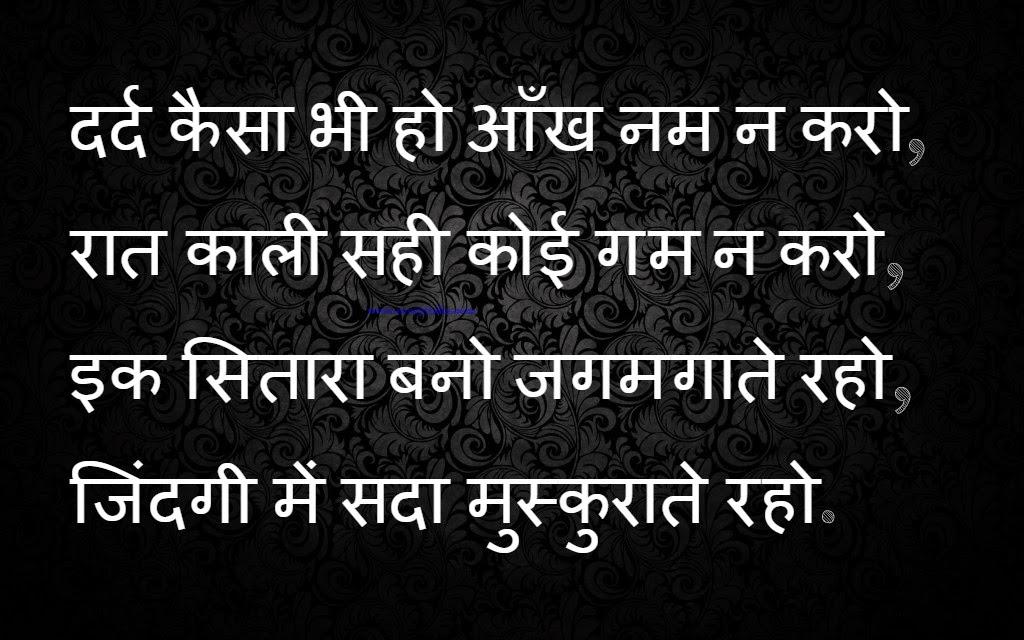 ... Shayari,hindi font inspirational zindagi shayari friendship,good night