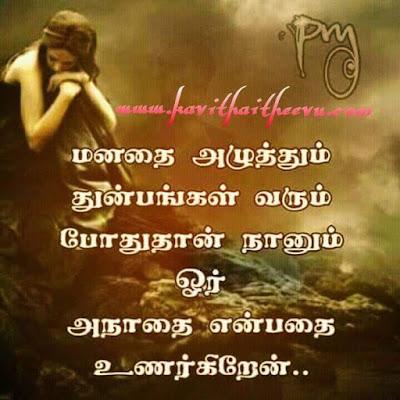 kathal privu soga kavithai, Tamil kathal pirivu kavithai, true love breakup poem in Tamil, kathal privu soga kavithaigal, Aravinth yohan love poems, 2016 love feeling poem