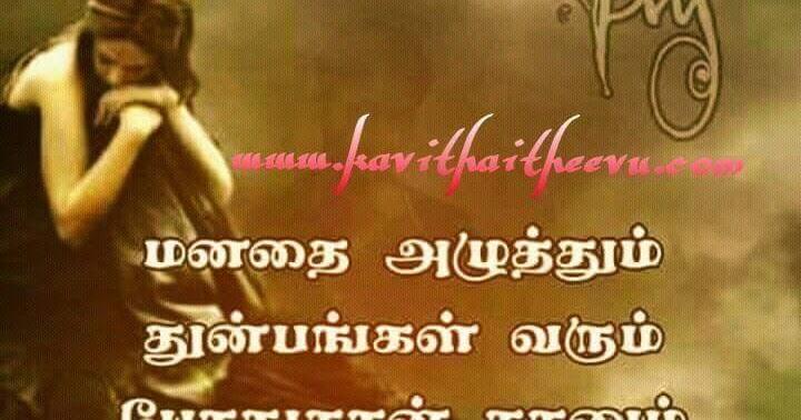 Tamil Kathal Privu Soga kavithai - Aravinth Yohan | Tamil Kavithaigal | Tamil poems 2017