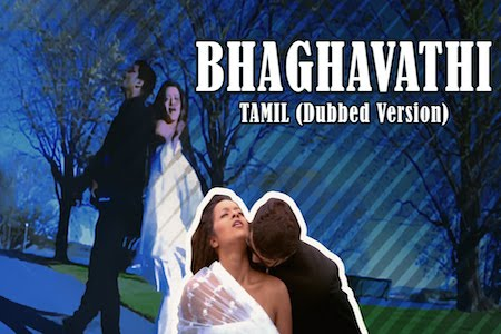 Download Bhaghavathi 2012 Hindi Dubbed 480p HDRip 400mb