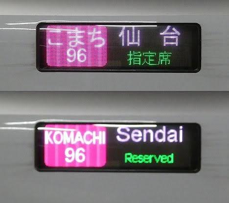 秋田新幹線 こまち96号 仙台行き E6系