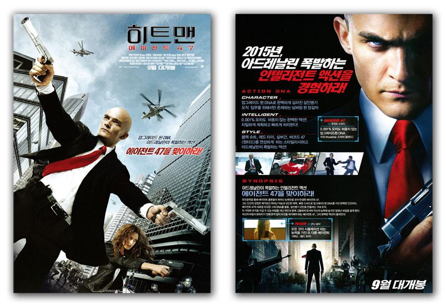 Gakgoong Posters Hitman Agent 47 Movie Poster 2015 Rupert Friend