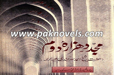 Urdu Book By Dr Masood Ahmad