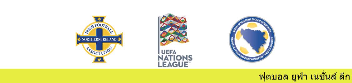 เว็บบอล วิเคราะห์บอล ยูฟ่าเนชั่นส์ลีก ระหว่าง ไอร์แลนด์เหนือ vs บอสเนีย