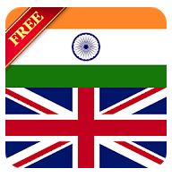 Offline English Hindi Dictionary