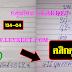 มาแล้ว...เลขเด็ดงวดนี้ 2-3ตัวตรงๆ หวยทำมือ หนูผีพเนจร สาริกา ตัวดำ สังทองเงาะป่า งวดวันที่ 16/2/62