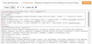 Вставить код по вкладке HTML в редактое сообщений blogger