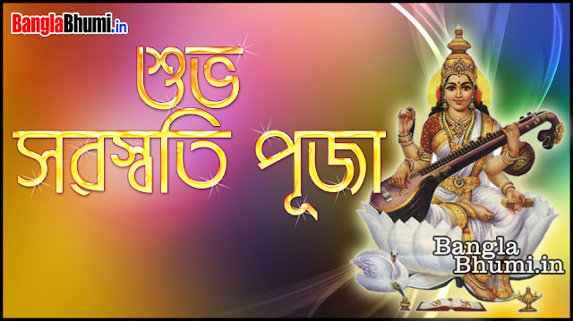 Happy Saraswati Puja Bengali Wishing HD Wallpaper