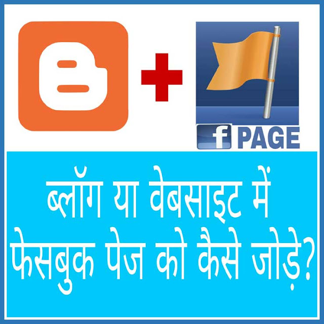 Blog ya Website me Facebook Page ko kaise Lagaye 2019