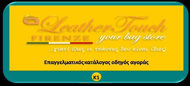 Επαγγελματικός κατάλογος οδηγός αγοράς τσάντες τσαντες δερματινα δερμάτινα