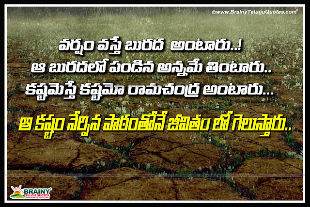 telugu quotes on success, better ways to be a winners Telugu Quotes, success quotes in Telugu