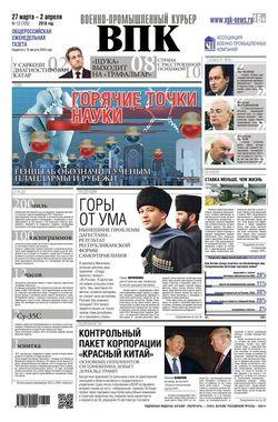 Читать онлайн журнал Военно-промышленный курьер (№12 2018) или скачать журнал бесплатно