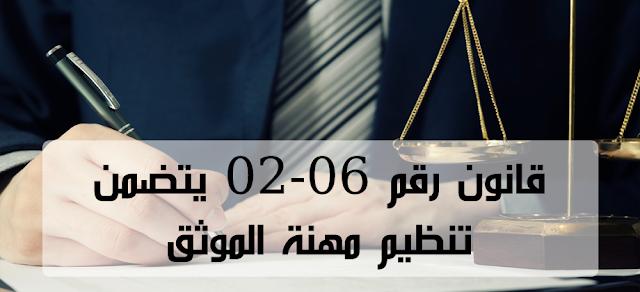 تحميل ، قانون  ، رقم 06-02 ، يتضمن ، تنظيم ، مهنة ، الموثق  ، PDF