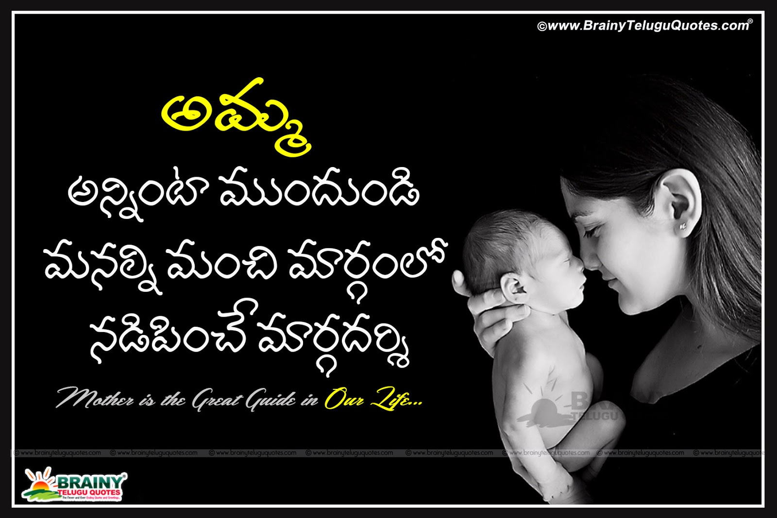 Heart Touching Mother Amma Love Quotations In Telugu With Mother And