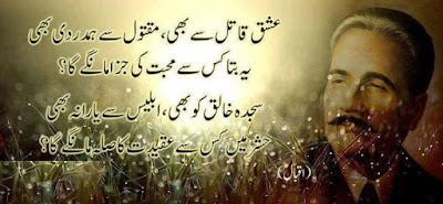Urdu Poets,urdu poetry,iqbal urdu poetry