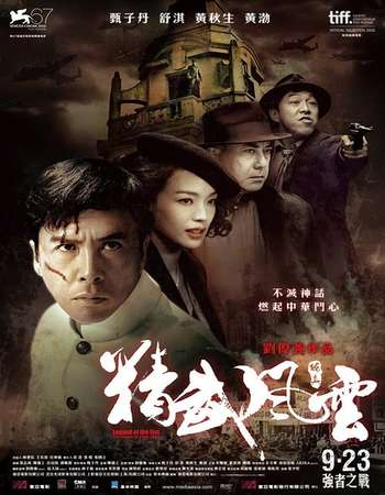 Poster Of Legend of the Fist The Return of Chen Zhen 2010 Dual Audio 300MB BRRip 480p Free Download Watch Online Worldfree4u